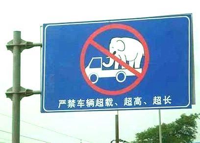 no-elephants-in-trucks